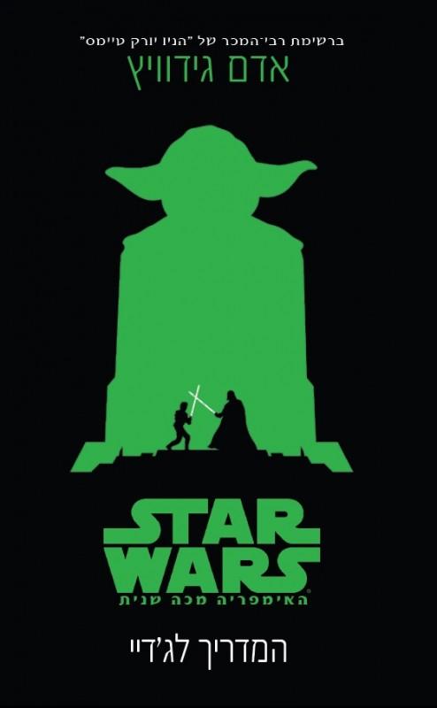 מלחמת הכוכבים- המדריך לג'דיי
