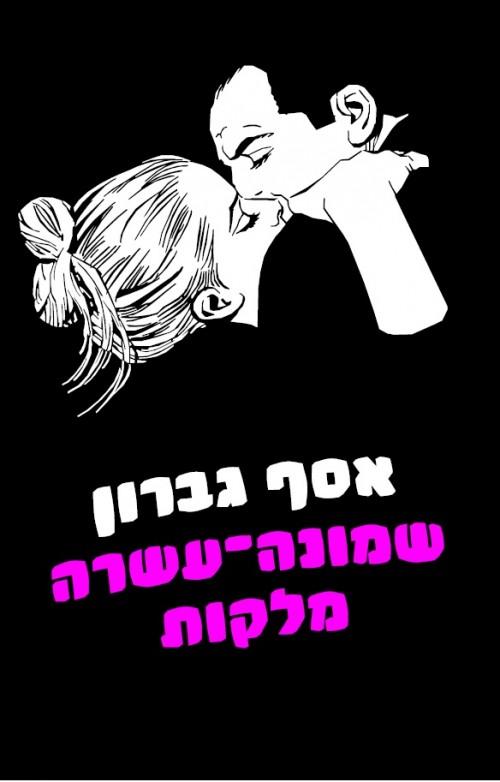 שמונה עשרה מלקות / אסף גברון