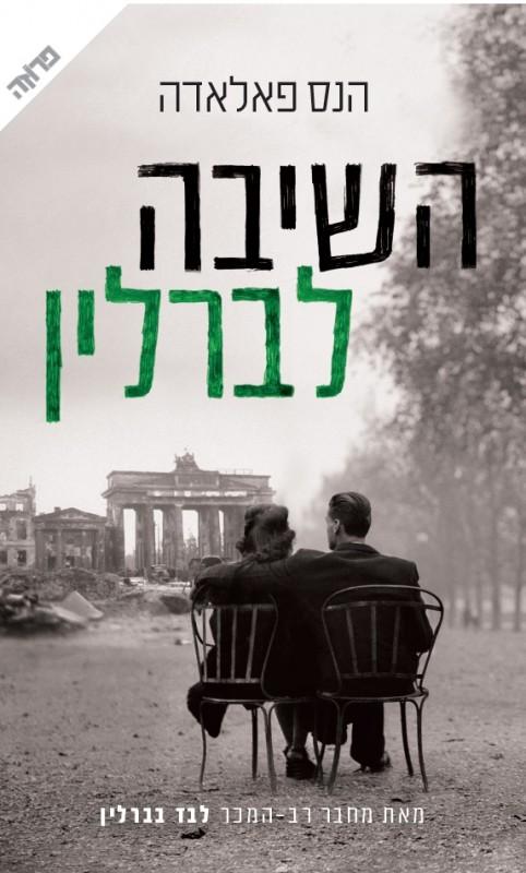 השיבה לברלין – הנס פאלאדה