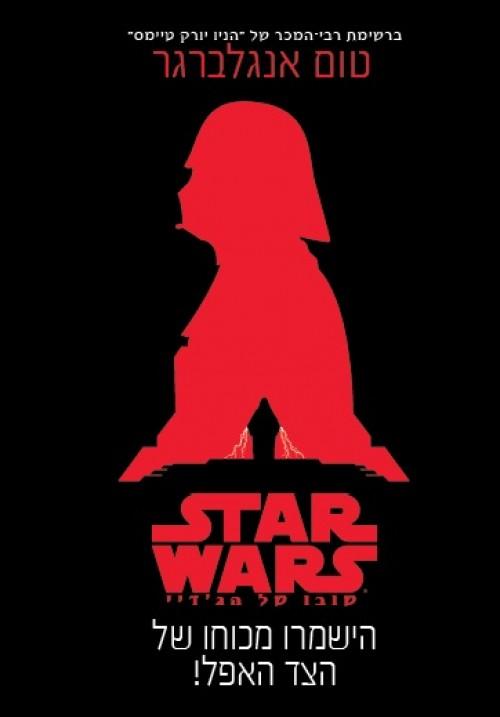 מלחמת הכוכבים- השמרו מכוחו של הצד האפל