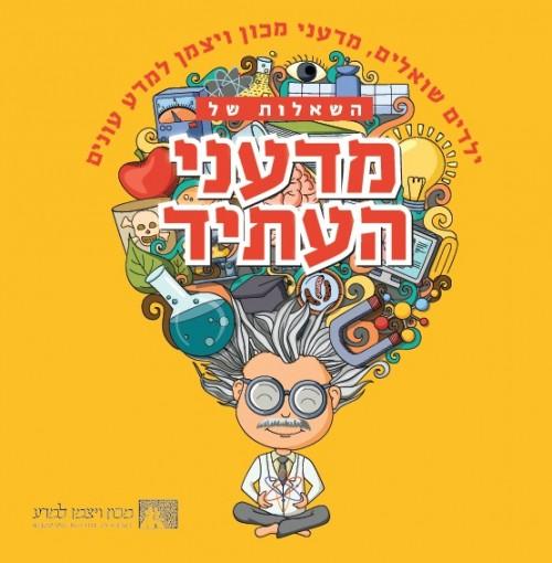 ליל המדענים והמדעניות האירופי בישראל 2019